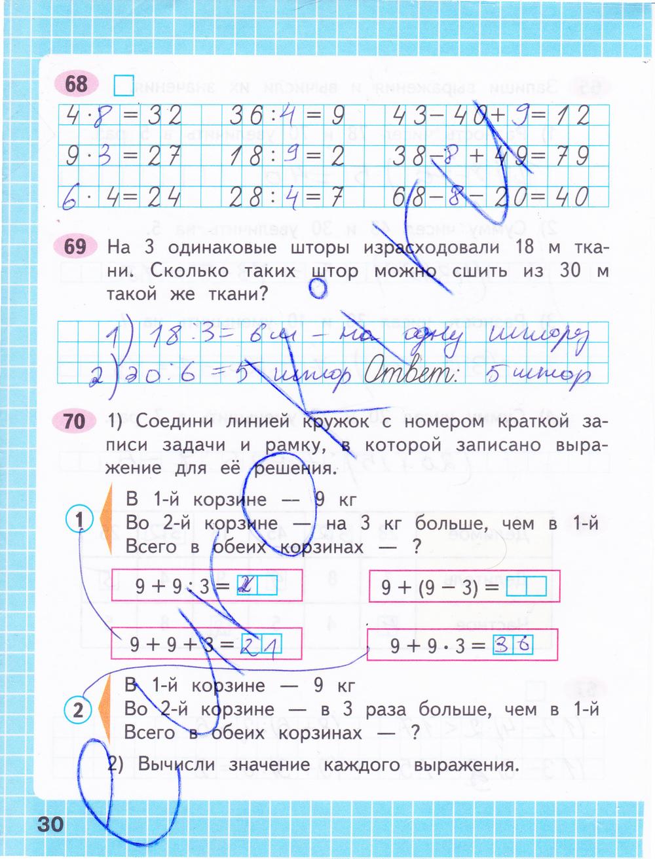 гдз по математике 3 класс 1 часть школа 2000