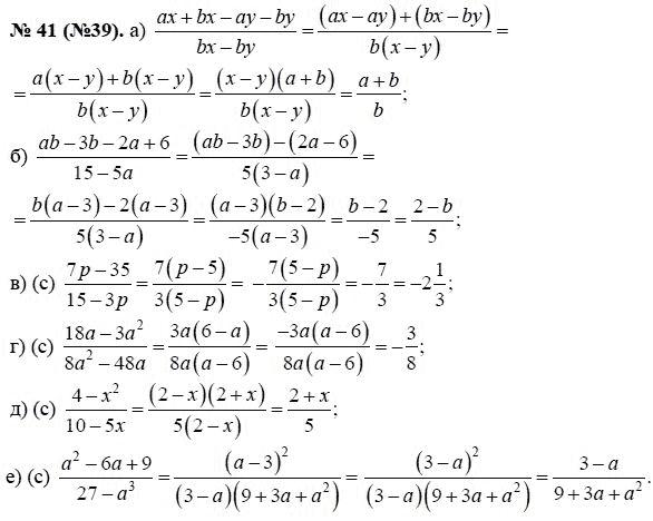 Алгебра 8 класс макарычев номер 41
