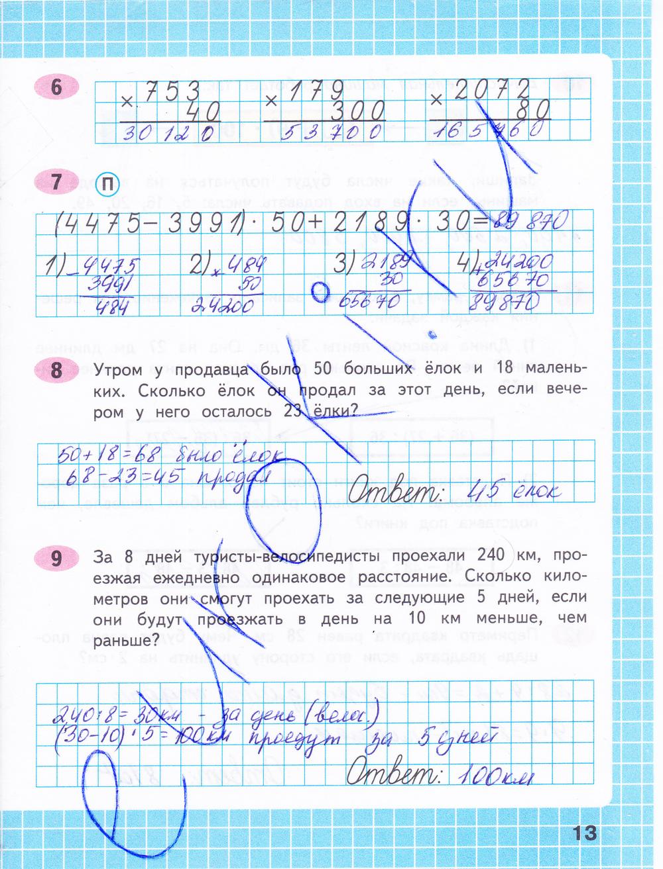 Гдз по математике 4 класс волкова рабочая тетрадь часть 2