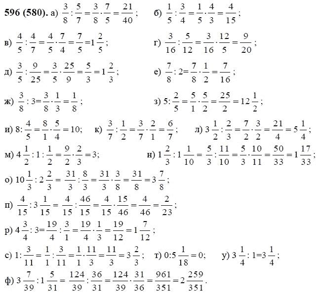 В класс по решение 6 гдз столбик математике