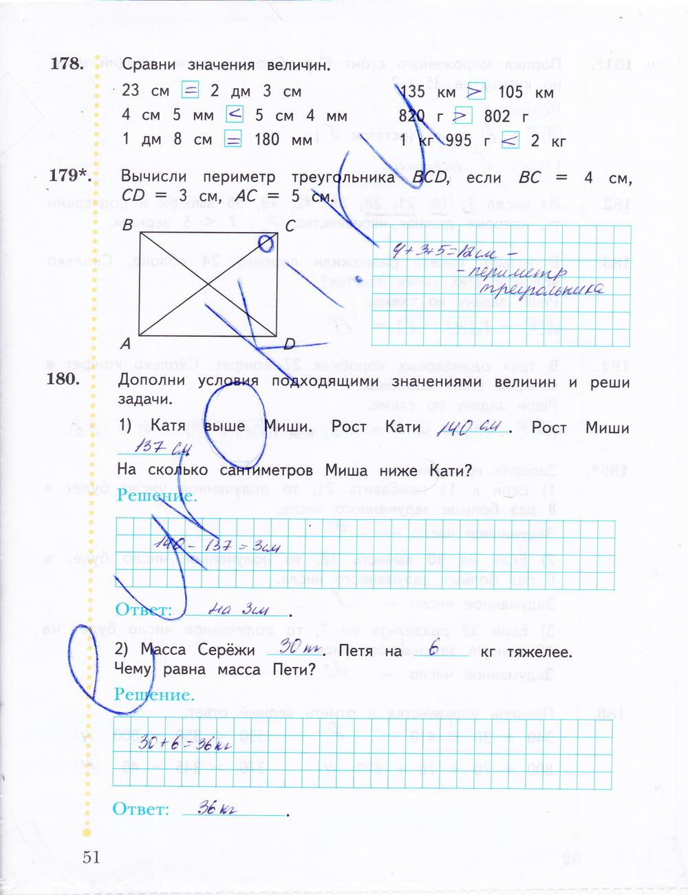 2 4 рабочая математике юдачёва тетрадь класс гдз по номер