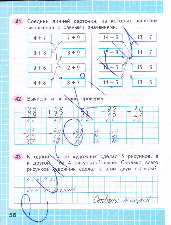 Раб гдз кл математика тетрадь 2