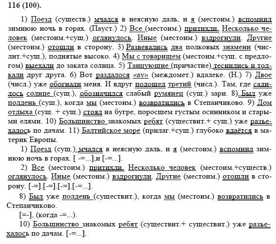 Гдз По Русскому Языку 7 Класс Номер 100