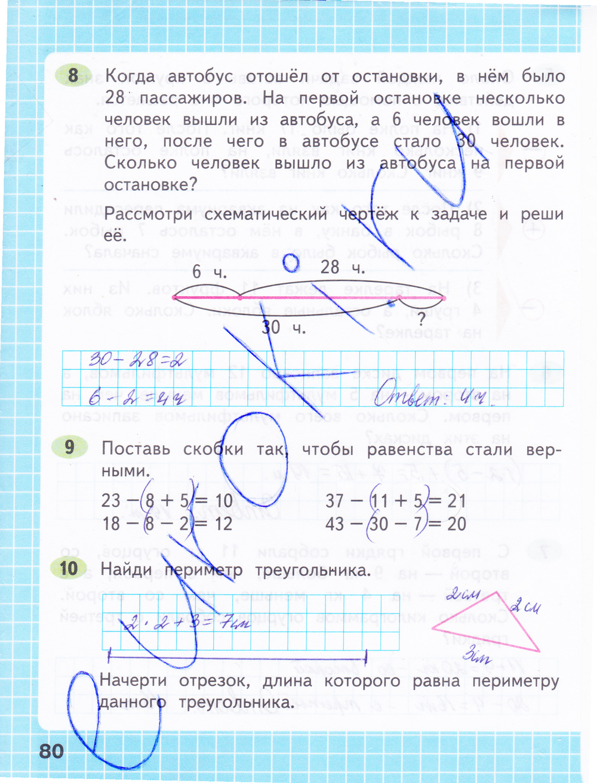 Математике гдз волкова по класс 2 по часть тетради моро рабочей 1