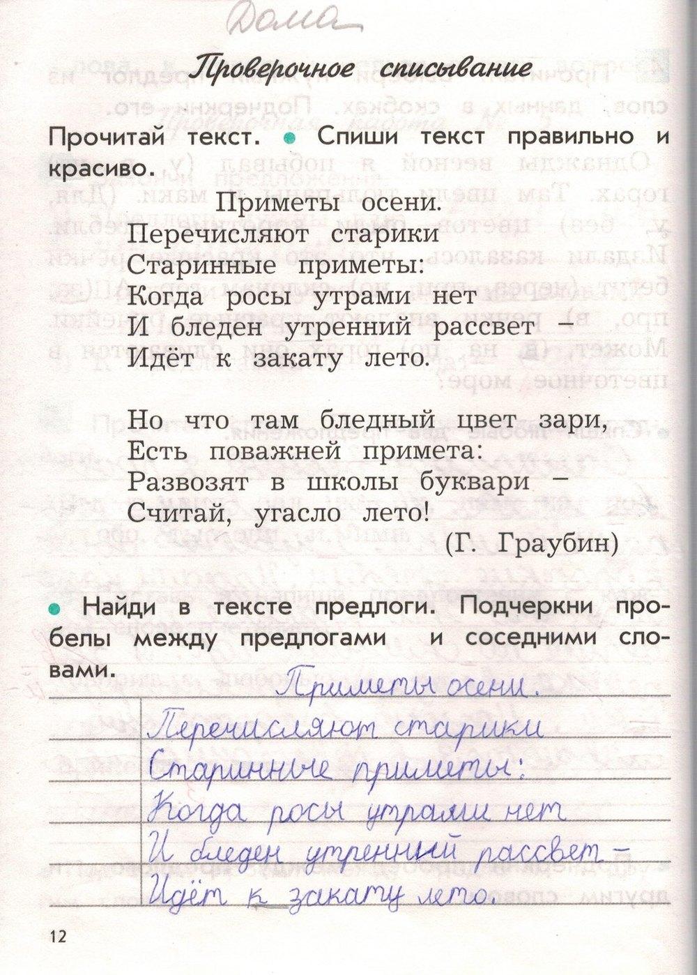 гдз по русскому языку 3 класс проверочная работа 1 вариант 1