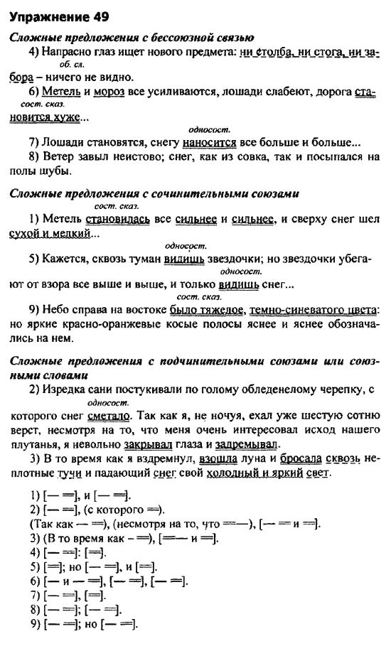 Русскому класс года по гдз 8 разумовская 2007