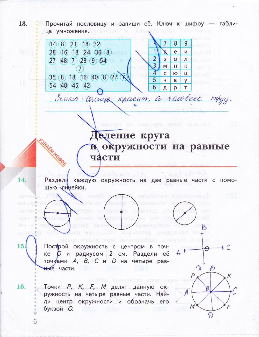 3 вентана учебнику по 2 граф класс часть по гдз математике