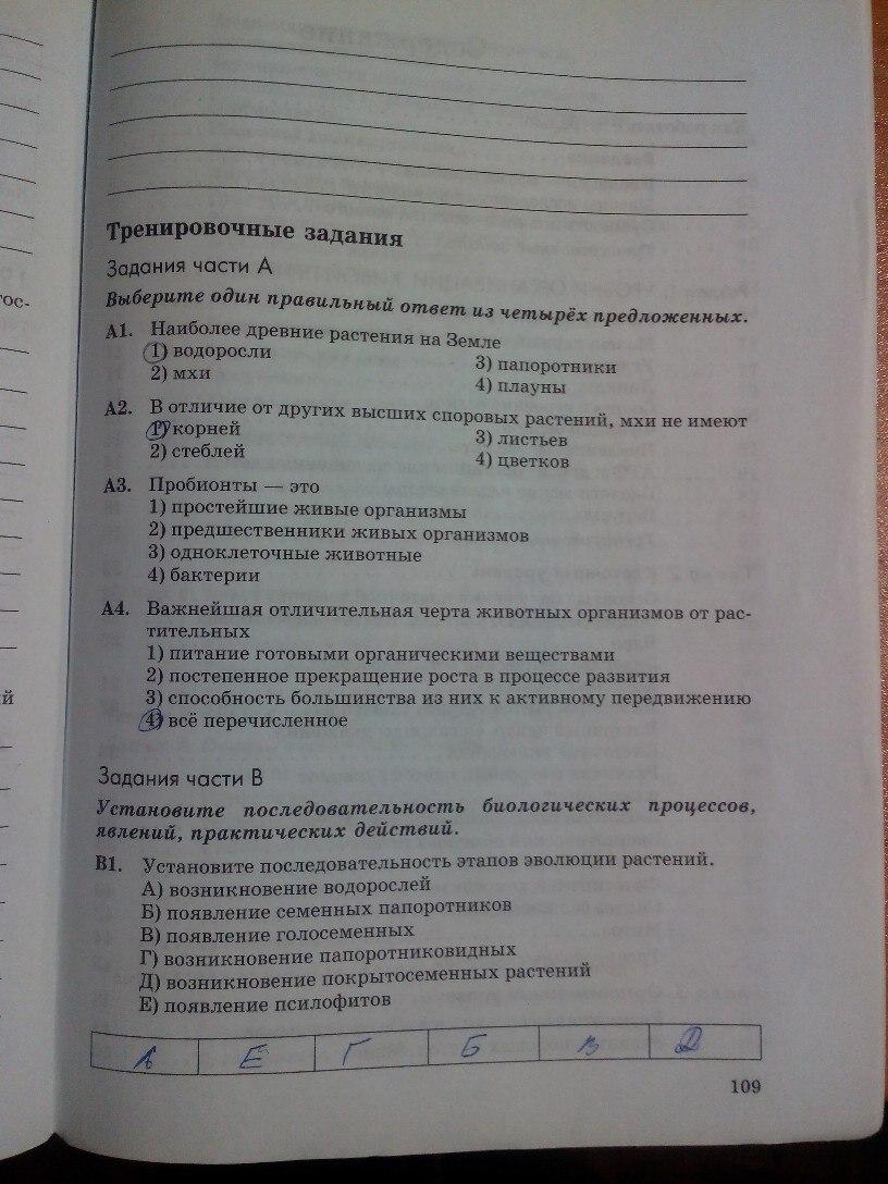 биологии по класс 9 пасечник гдз на тетрадь