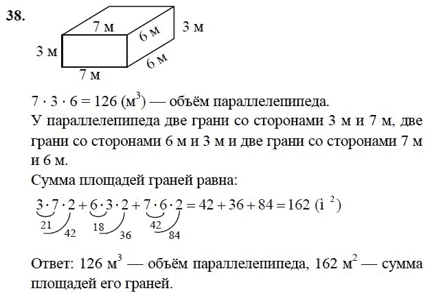 Гдз Петерсон 3 Класс 3 Часть Задачи На Повторение