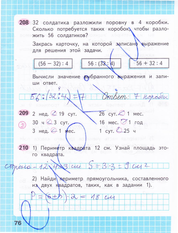 Гдз По Математике На Печатной Основе 3 Класс Моро 2 Часть