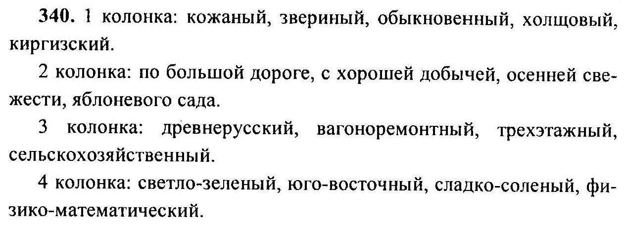 Гдз по русскому языку 6 класс баранов2019год