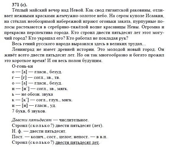 Гдз по русскому языку 8 класс 371 номер