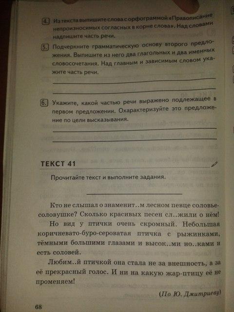 анализ 5 текста по решебник рабочая тетрадь класс комплексный