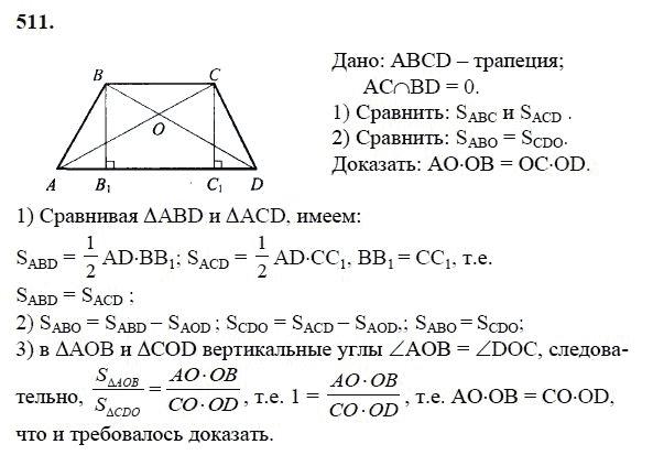 гдз по геометрия 7-9 класс скачать