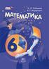Математика 6 класс, И.И. Зубарева, А.Г. Мордкович, М.: Мнемозина 2005-2009