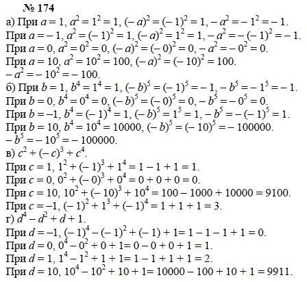 номер 2 задачник алгебра часть 7