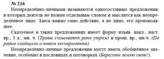 Гдз По Русскому 8 Класс Номер 216