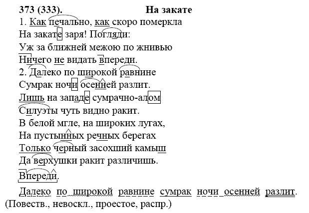 по 7 номер 373 гдз класс русскому