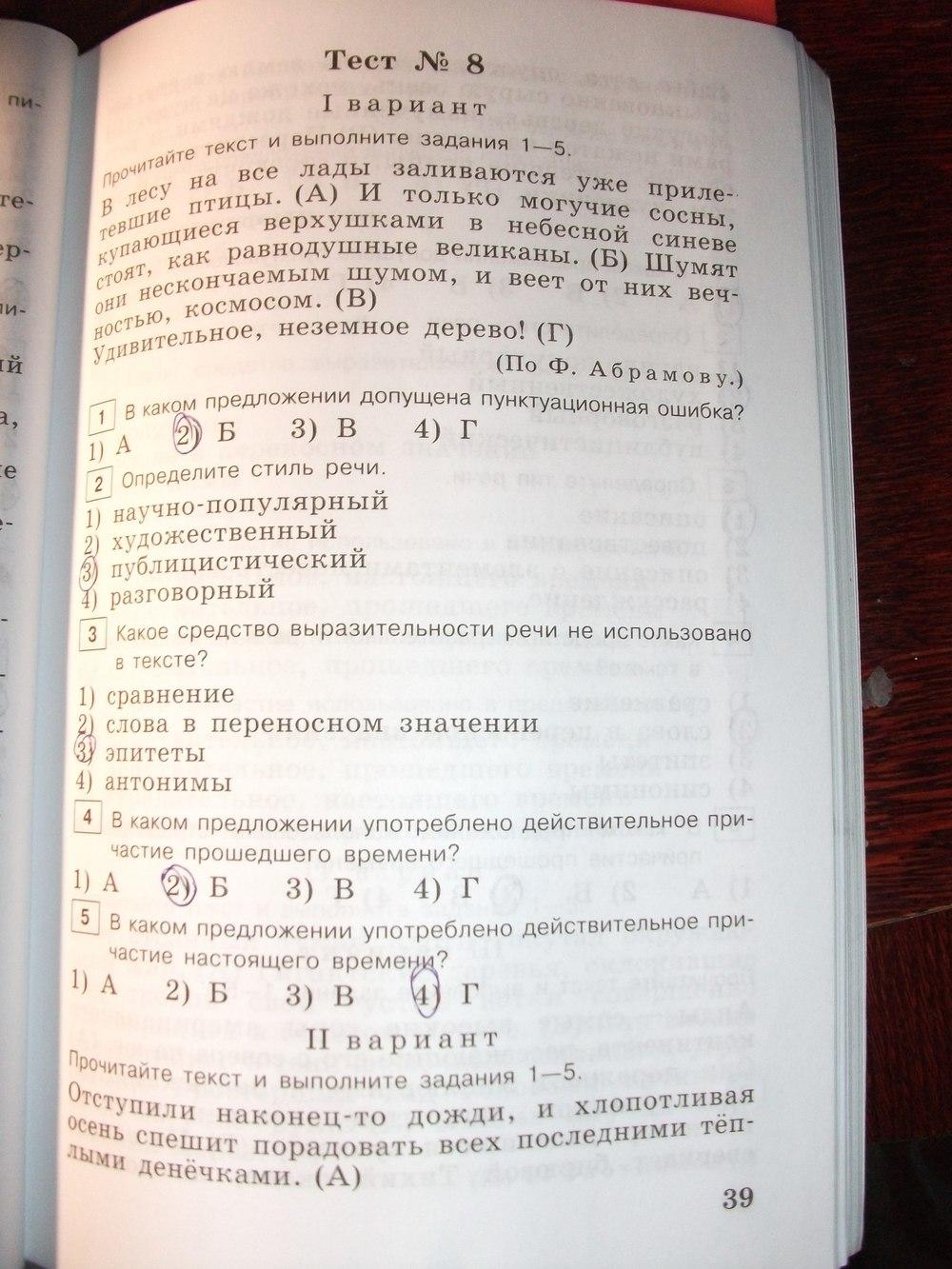 русскому тестовые языку задания по кл 8 решебник
