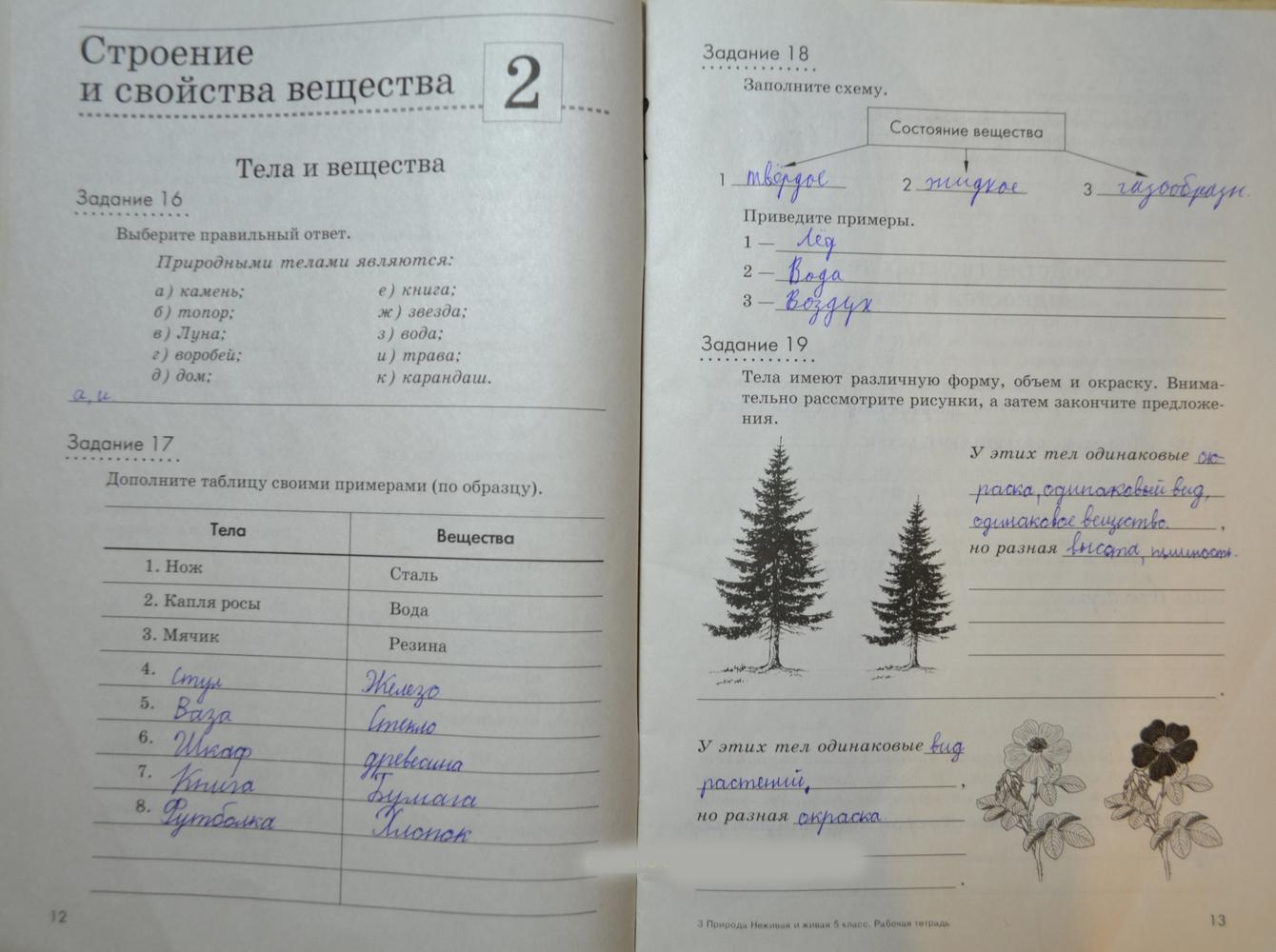 гдз природа 3 класс рабочая тетрадь диптан