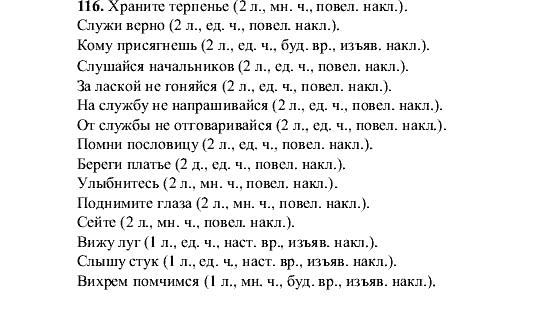 Гдз по русскому языку 8 класс 122