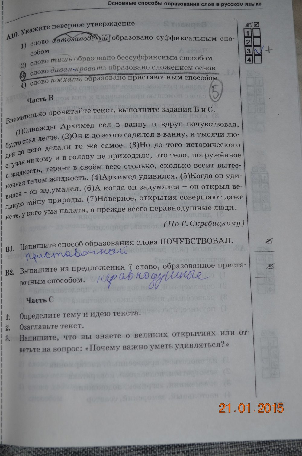Ладыженской языку по гдз учебнику тростенцовой русскому по