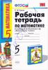 Рабочая тетрадь по математике 5 класс, Т.М. Ерина