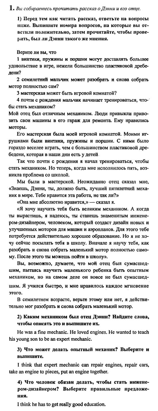 ГДЗ английский язык 6 класс reader Кузовлев