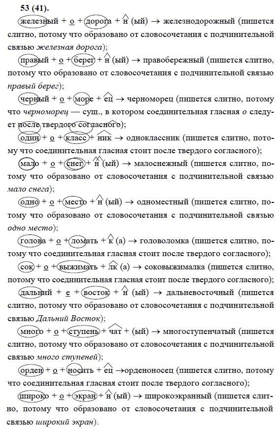 Разумовская зубрилка языку львов класс гдз русскому капинос по львова 7