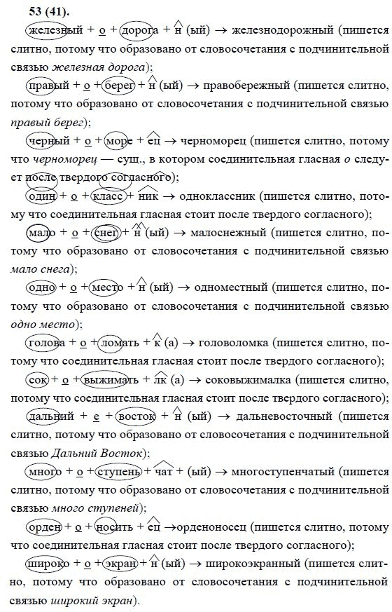 Русскому по гдз разумовская зубрилка класс языку 8