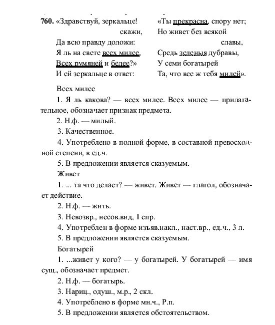 Решебник по русскому языку 5 разумовская учебник ответы