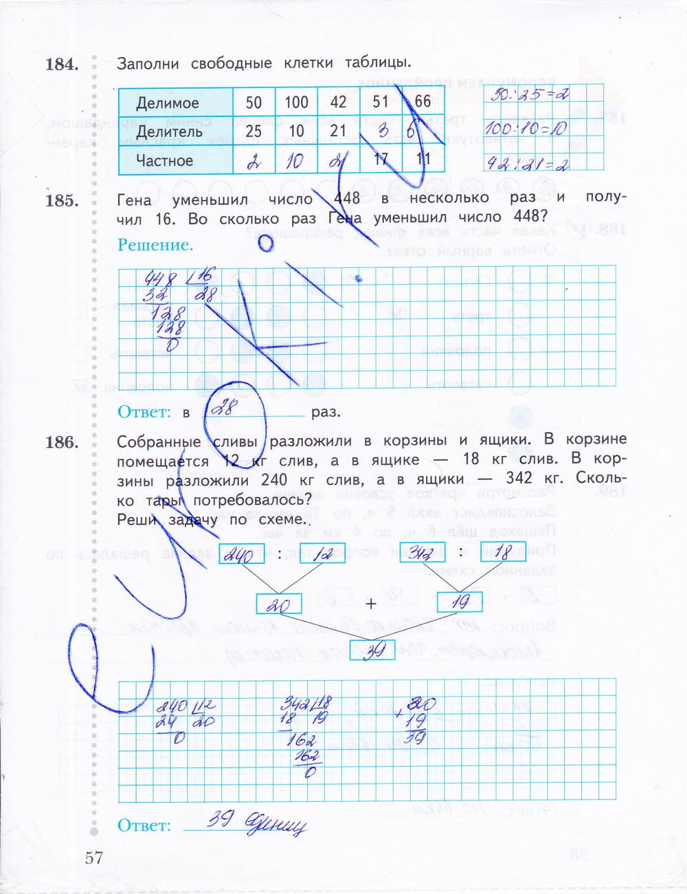 решебник по математике 2 класс вентана граф рабочая тетрадь