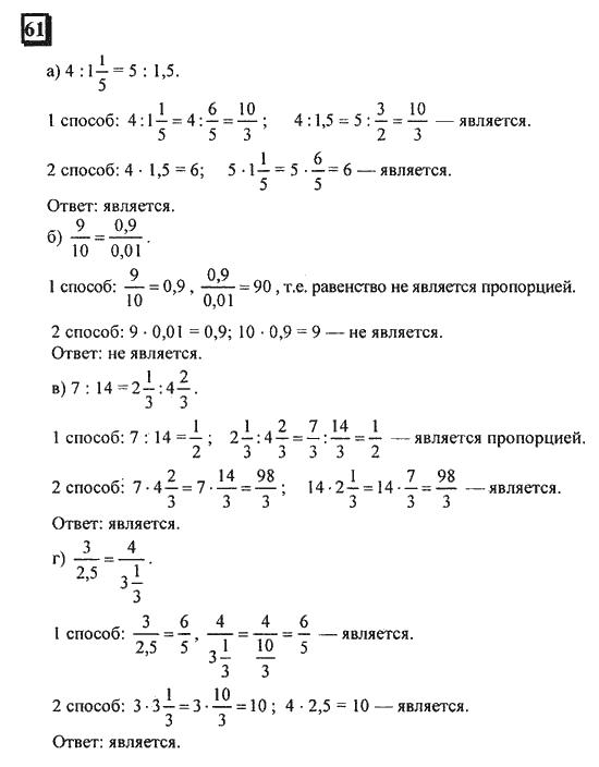 Дом задание по математике 6 класса ответы и решебник