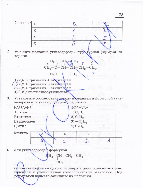 Гдз К Рабочей Тетради По Химии За 10 Класс Габриелян Сладков