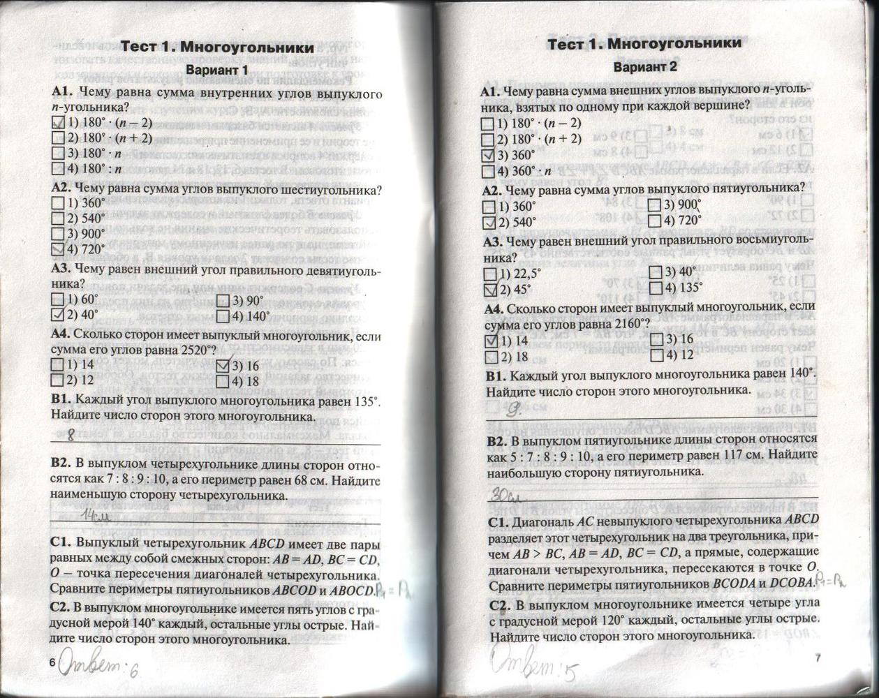 гаврилова геометрия 7 класс ким гдз