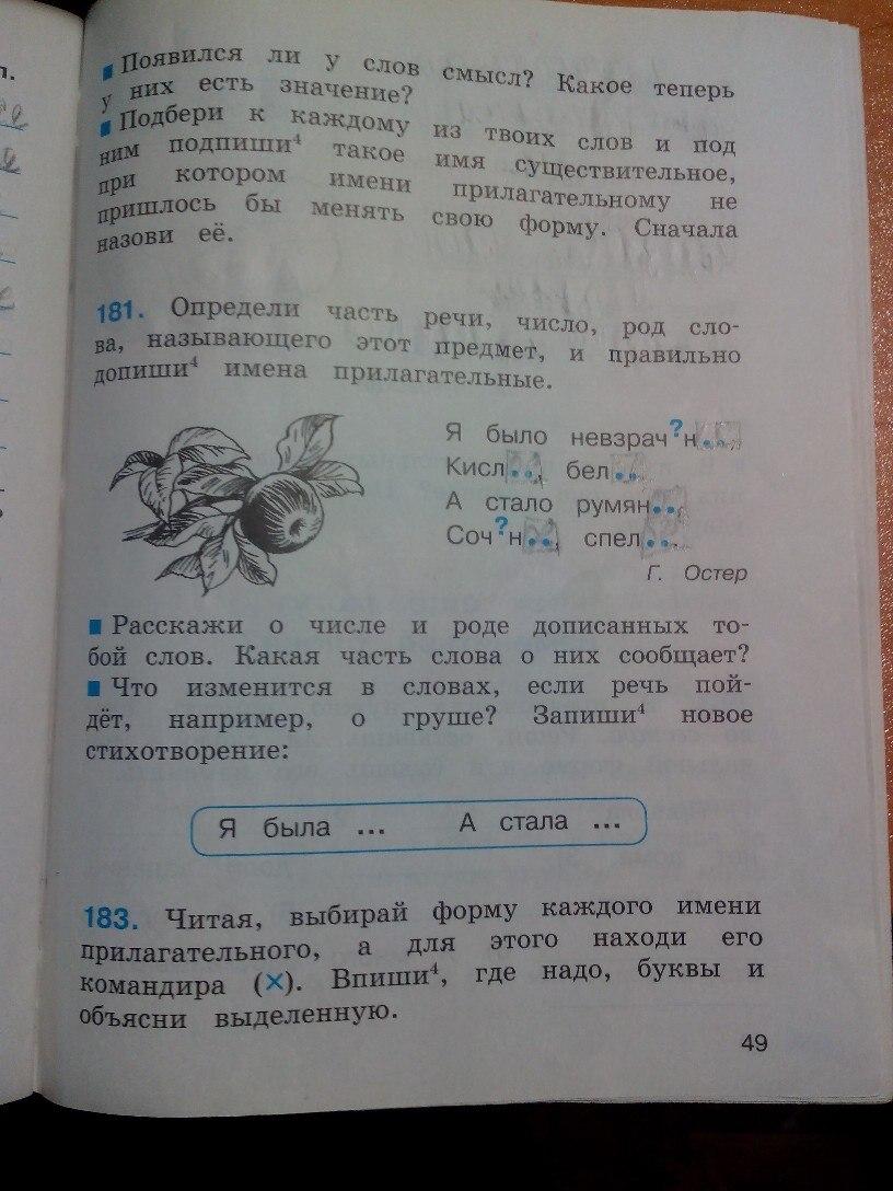 русскому рабочие класс решебник по 3 тетради языку