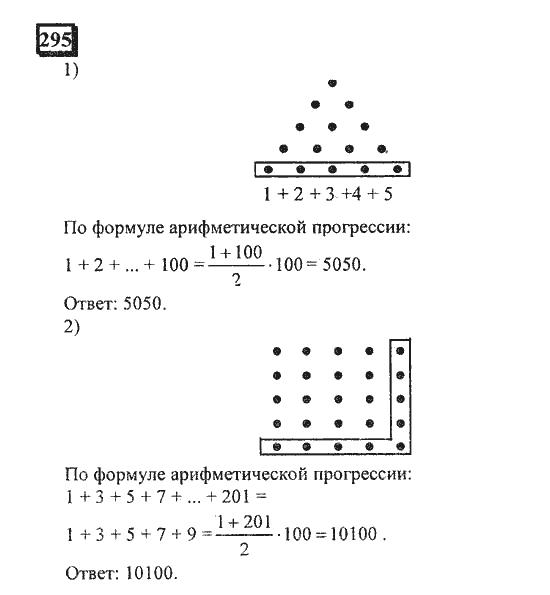 по класс гдз 295 6 математике