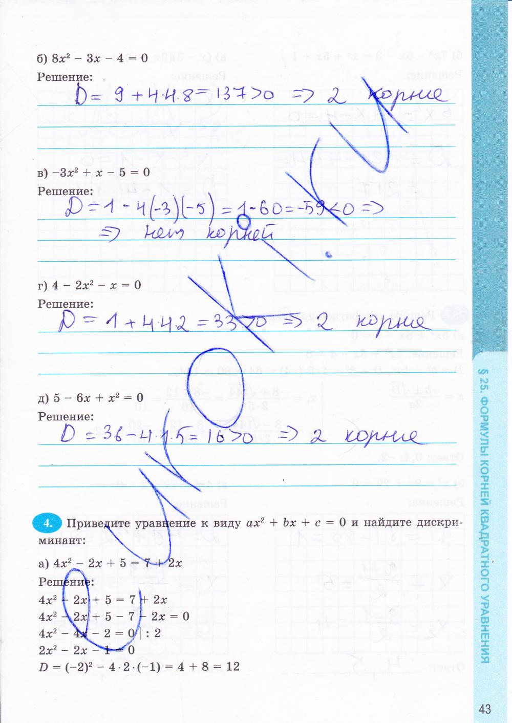 Гдз В Рабочей Тетради По Алгебре 8 Класс Ключникова 2 Часть