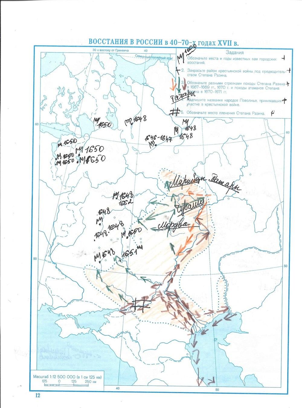 Гдз По Истории России 6 Класс Контурная Карта С Древнейших Времен 16