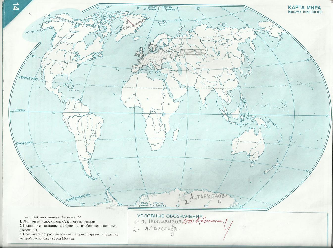 Гдз по географии контурная карта 6 класс стр 10 11