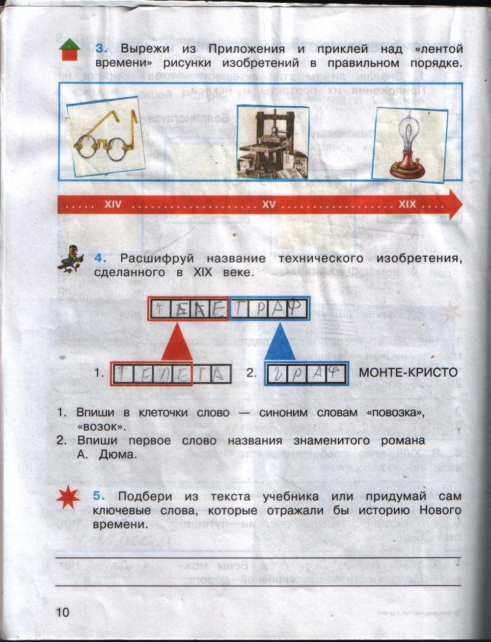 Решебник По Окружающему Миру 4 Класс Тетрадь