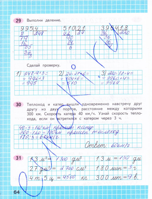 Класс 4 с гдз рабочая путина волкова по тетрадь по от и математике