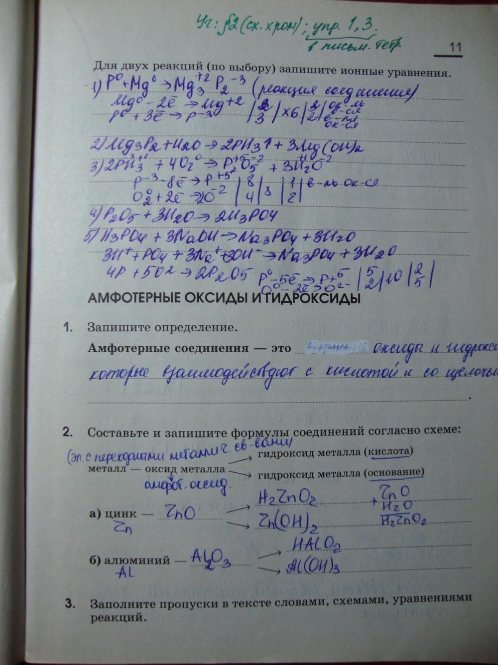 Самостоятельные работы по химии. 9 класс решебник