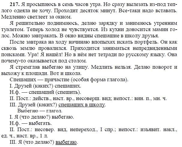 по языке макарычев 7 русскому гдз класс