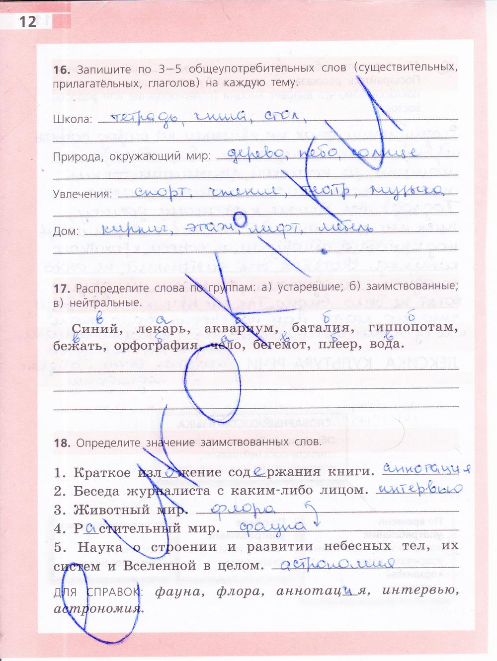 Гдз по русскому языку рабочая тетрадь 9 класса ефремова рабочая тетрадь