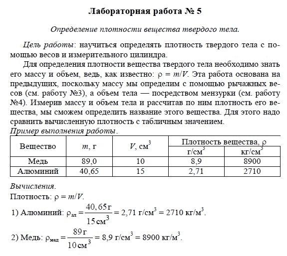 Номер учебник по гдз физике 9 7 лабораторная класс работа