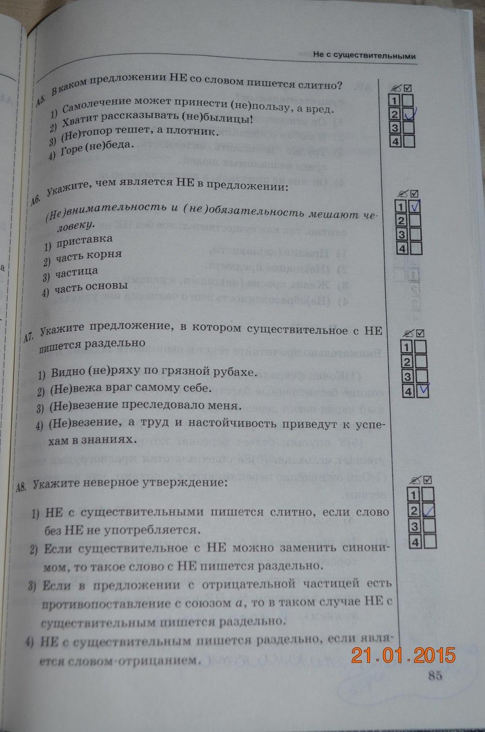 языку ладыженской гдз тростенцовой по по учебнику русскому