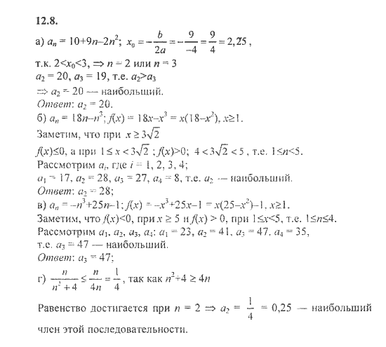 Сборник Задач По Алгебре 8-9 Классы Гдз