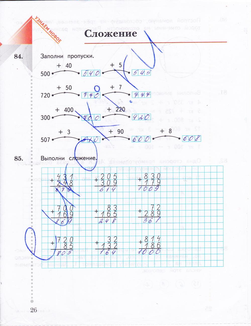 3 рабочая математике рудницкая домашнее по тетрадь задания класс готовые