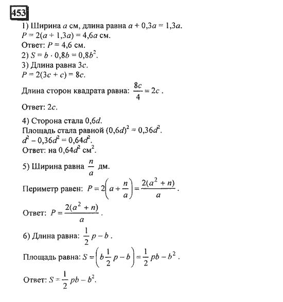 2 решебник дорофеева класс петерсон 6 математике по часть